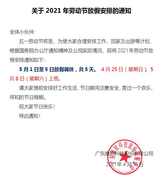 关于2021年劳动节放假安排的通知